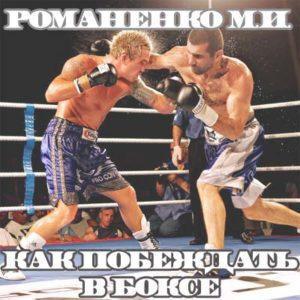 как побеждать в боксе
